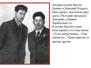 Авторы музыки братья Даниил и Дмитрий Покрасс. Они хорошо дополняли друг дру