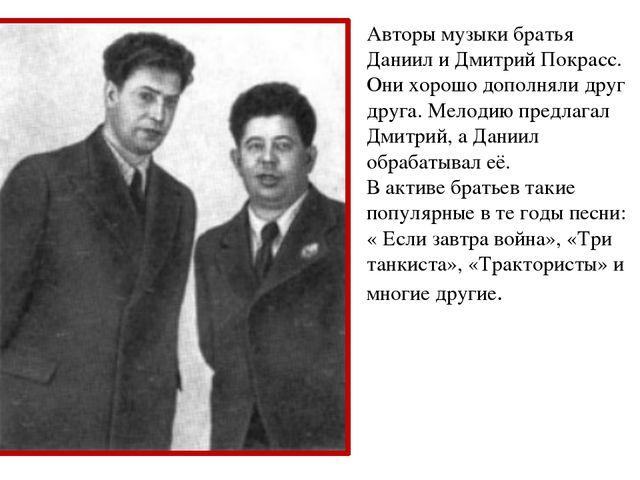 Авторы музыки братья Даниил и Дмитрий Покрасс. Они хорошо дополняли друг дру...