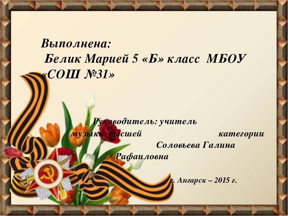 Выполнена: Белик Марией 5 «Б» класс МБОУ «СОШ №31» Руководитель: учитель...