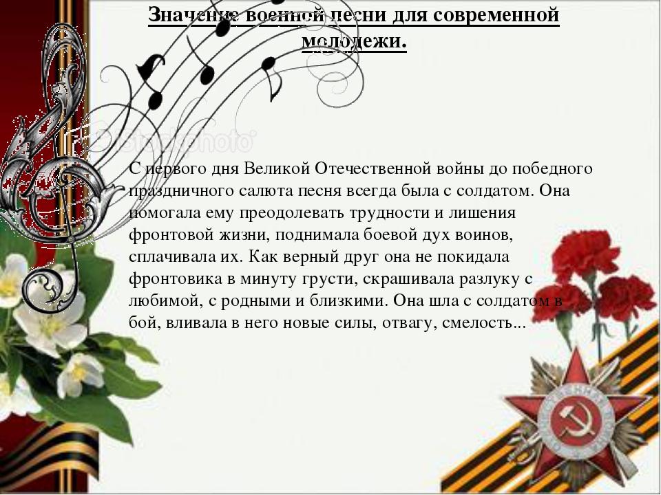 Значение военной песни для современной молодежи. С первого дня Великой Отечес...