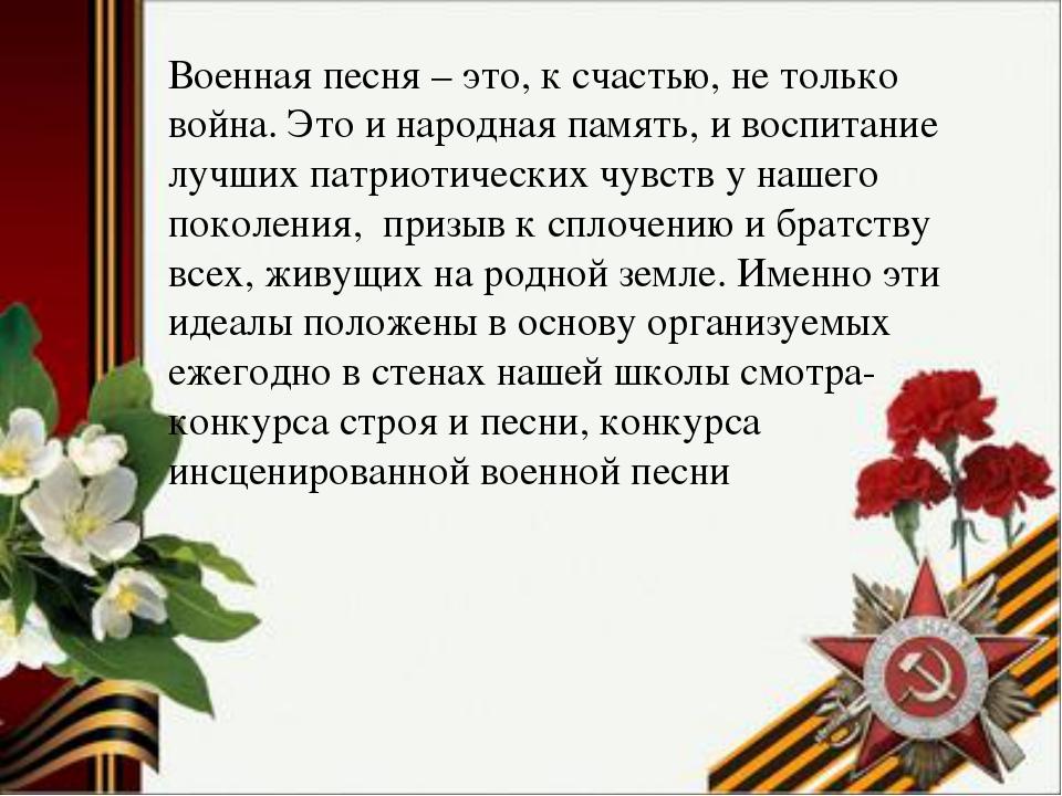 Военная песня – это, к счастью, не только война. Это и народная память, и вос...