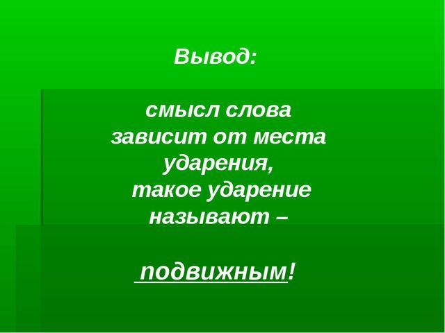 Презентация по русскому яз 2 класс ударение