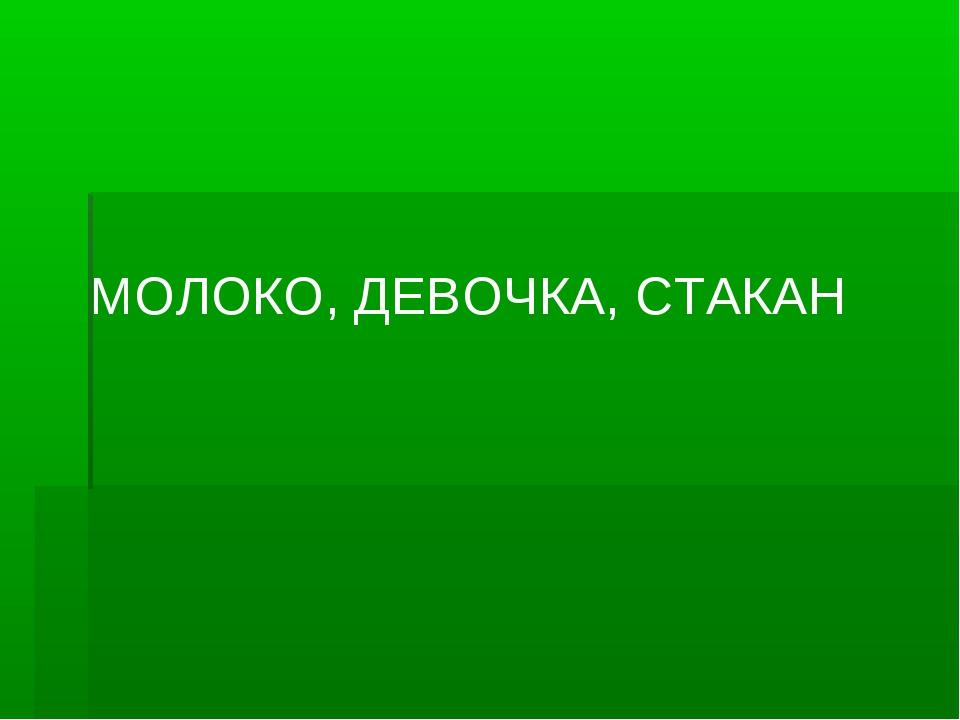 МОЛОКО, ДЕВОЧКА, СТАКАН