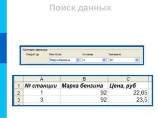 Поиск данных Поиск данных в электронных таблицах осуществляется с помощью фил