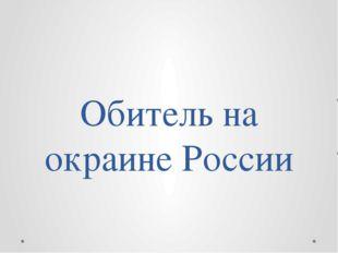Обитель на окраине России