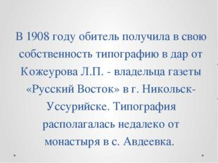 В 1908 году обитель получила в свою собственность типографию в дар от Кожеуро