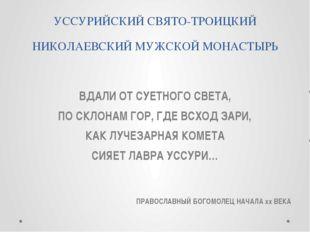 УССУРИЙСКИЙ СВЯТО-ТРОИЦКИЙ НИКОЛАЕВСКИЙ МУЖСКОЙ МОНАСТЫРЬ ВДАЛИ ОТ СУЕТНОГО С