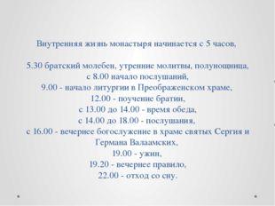 Внутренняя жизнь монастыря начинается с 5 часов, 5.30 братский молебен, утрен