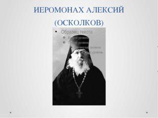 ИЕРОМОНАХ АЛЕКСИЙ (ОСКОЛКОВ)