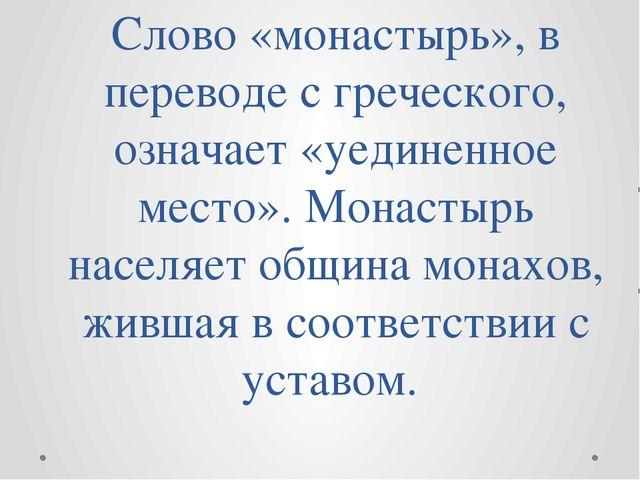 Слово «монастырь», в переводе с греческого, означает «уединенное место». Мона...