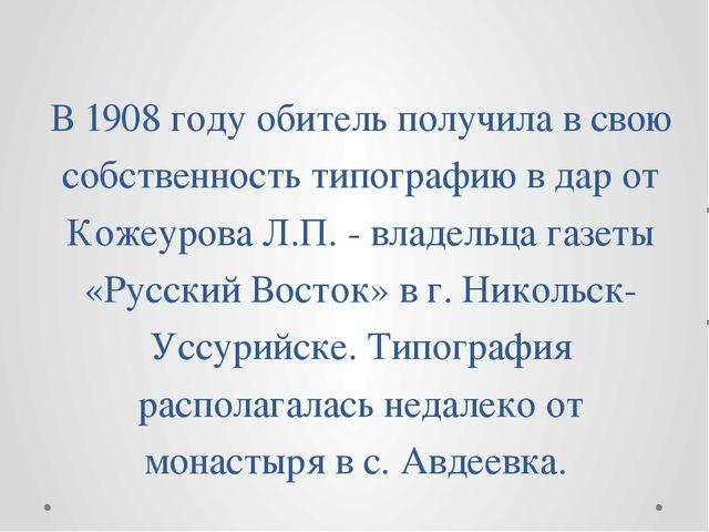 В 1908 году обитель получила в свою собственность типографию в дар от Кожеуро...