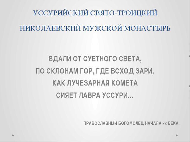 УССУРИЙСКИЙ СВЯТО-ТРОИЦКИЙ НИКОЛАЕВСКИЙ МУЖСКОЙ МОНАСТЫРЬ ВДАЛИ ОТ СУЕТНОГО С...
