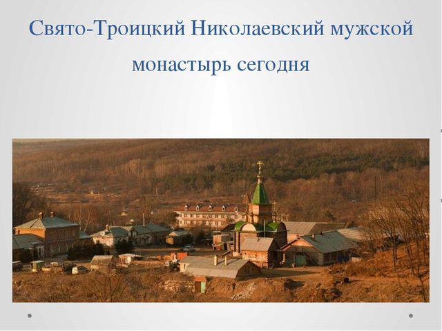 Свято-Троицкий Николаевский мужской монастырь сегодня