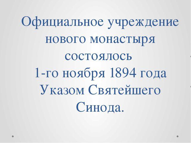 Официальное учреждение нового монастыря состоялось 1-го ноября 1894 года Указ...