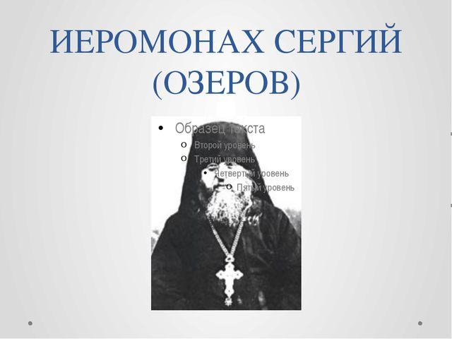 ИЕРОМОНАХ СЕРГИЙ (ОЗЕРОВ)