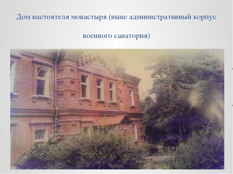 Дом настоятеля монастыря (ныне административный корпус военного санатория)