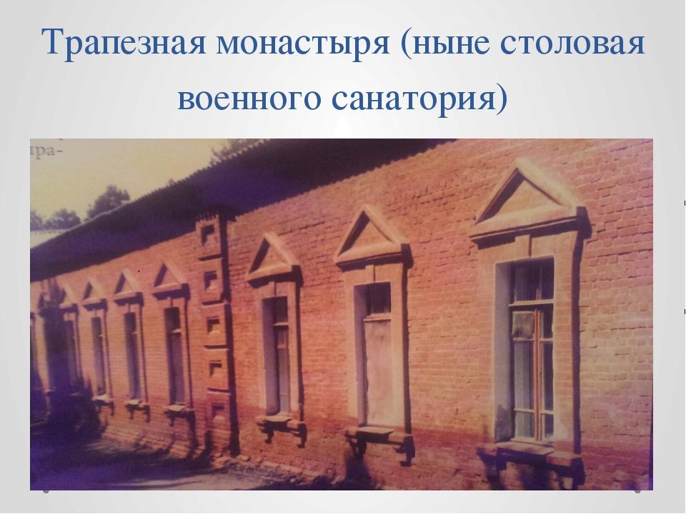 Трапезная монастыря (ныне столовая военного санатория)