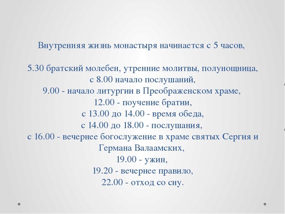 Внутренняя жизнь монастыря начинается с 5 часов, 5.30 братский молебен, утрен...