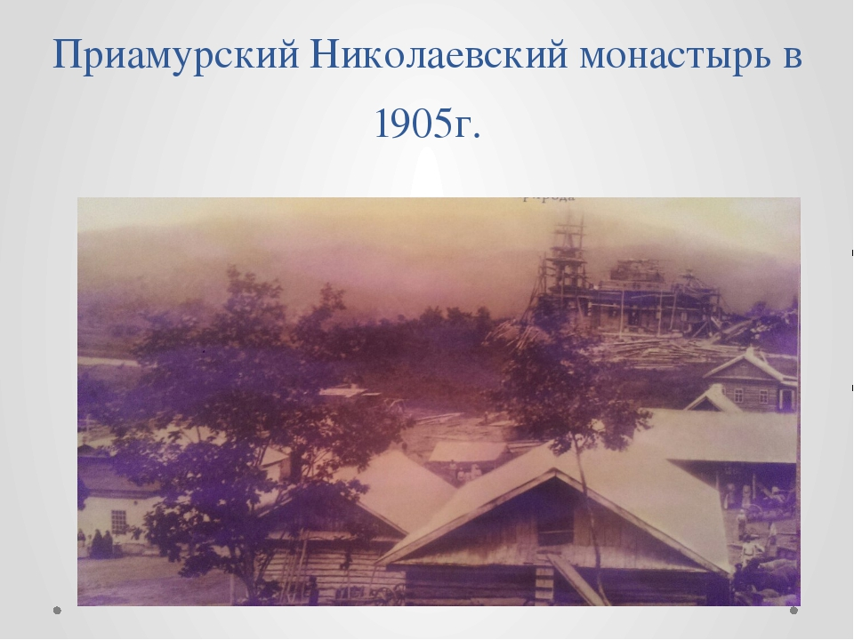 Приамурский Николаевский монастырь в 1905г.
