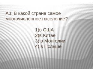 А3. В какой стране самое многочисленное население? 1)в США 2)в Китае 3) в Мо