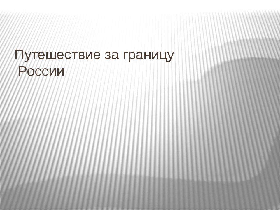 Путешествие за границу России