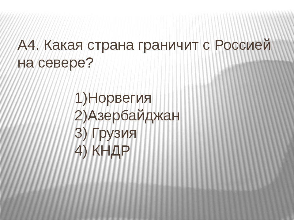А4. Какая страна граничит с Россией на севере? 1)Норвегия 2)Азербайджан 3) Гр...