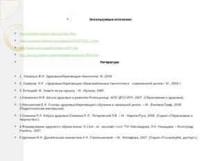 Используемые источники: http://milohka-domen.okis.ru/index.html http://revolu