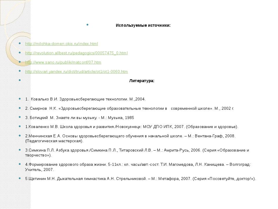 Используемые источники: http://milohka-domen.okis.ru/index.html http://revolu...