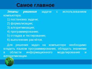 Самое главное Этапы решения задачи с использованием компьютера: 1) постановка