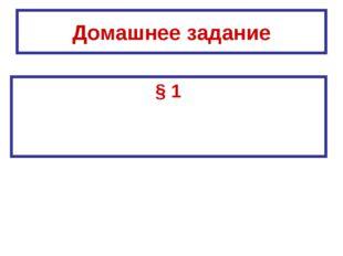 Домашнее задание § 1