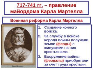 717-741 гг. – правление майордома Карла Мартелла Создание конного войска. За
