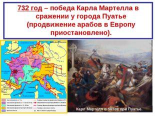 732 год – победа Карла Мартелла в сражении у города Пуатье (продвижение арабо