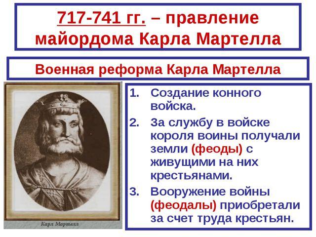 717-741 гг. – правление майордома Карла Мартелла Создание конного войска. За...