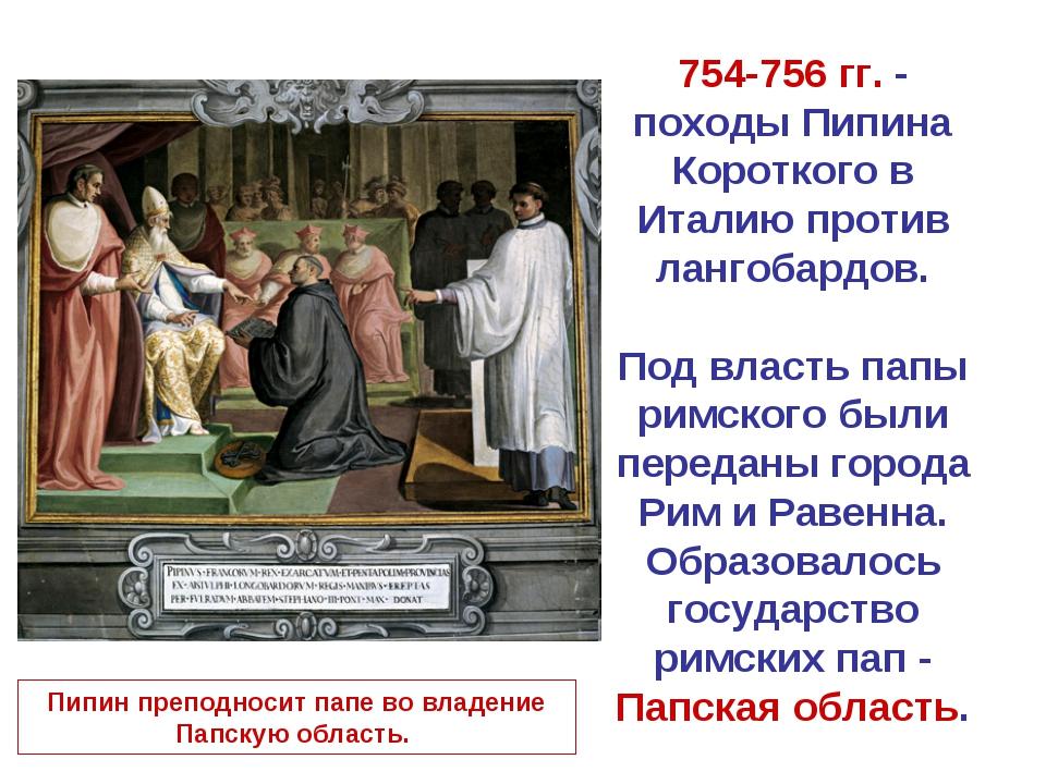 754-756 гг. - походы Пипина Короткого в Италию против лангобардов. Под власть...