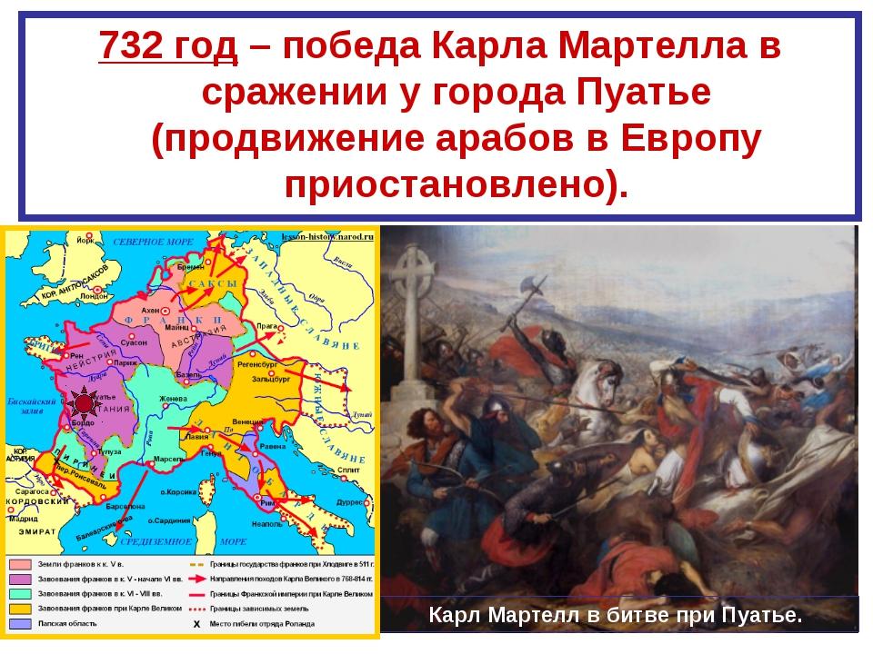 732 год – победа Карла Мартелла в сражении у города Пуатье (продвижение арабо...