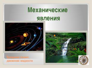 Используемые источники: А.В.Перышкин «Физика» 7 класс В.В.Жумаев «Физика» (т