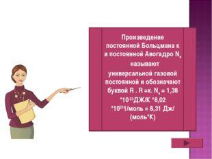 Произведение постоянной Больцмана к и постоянной Авогадро Na называют универ