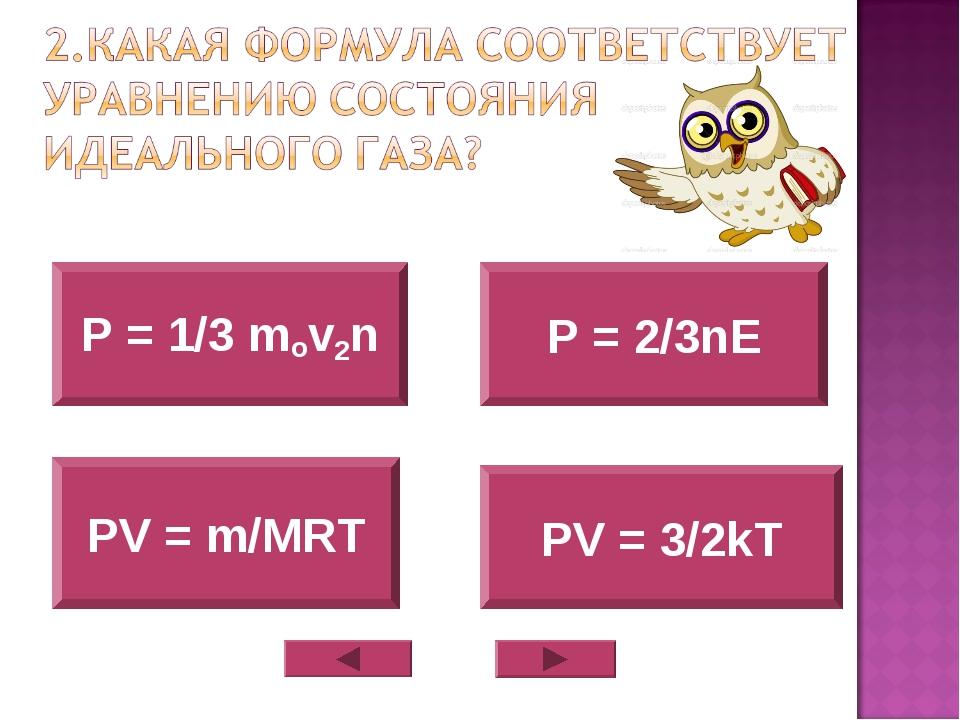 P = 1/3 mov2n PV = m/MRT P = 2/3nE PV = 3/2kT