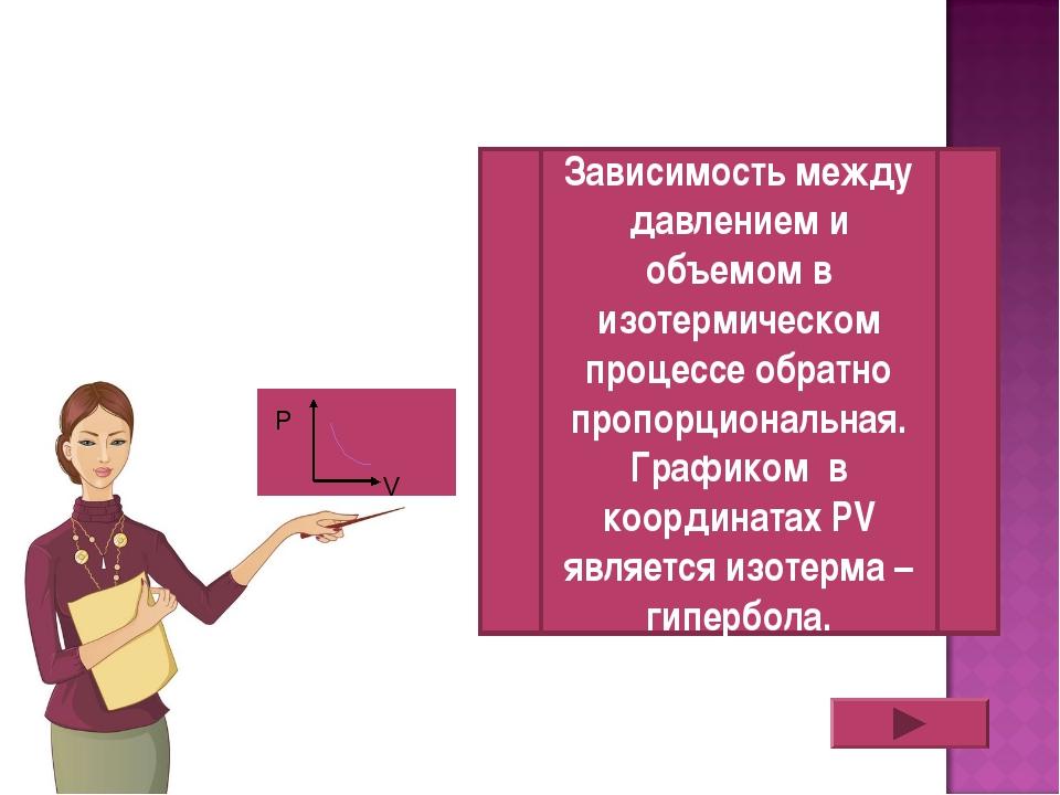 Р V Зависимость между давлением и объемом в изотермическом процессе обратно...