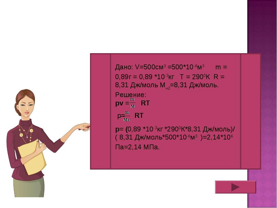 Дано: V=500см3 =500*10-6м3 m = 0,89г = 0,89 *10-3кг T = 2900К R = 8,31 Дж/мо...