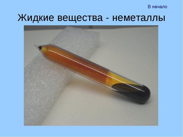 Жидкие вещества - неметаллы В начало