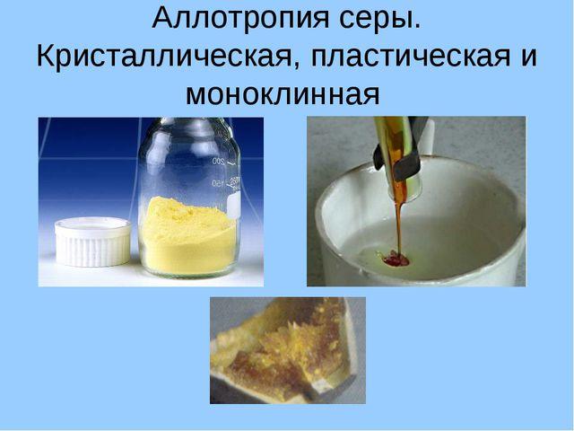 Аллотропия серы. Кристаллическая, пластическая и моноклинная