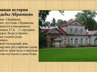 Впервые Абрамцево,                   а точнее, пустошь Обрамкова, упоминается
