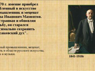 Крупный промышленник, меценат, деятель в области русского искусства, театра и