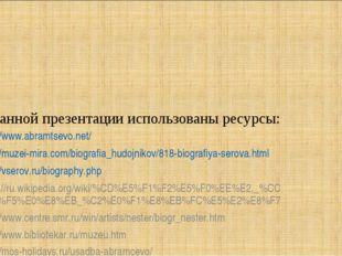 http://www.abramtsevo.net/ http://www.abramtsevo.net/ http://muzei-mira.com