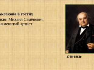 Щепкин Михаил Семёнович — знаменитый артист Щепкин Михаил Семёнович — знамен