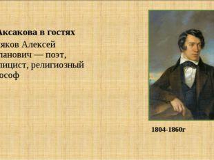Хомяков Алексей Степанович — поэт, публицист, религиозный философ Хомяков Ал