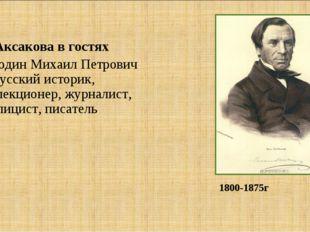 Погодин Михаил Петрович — русский историк, коллекционер, журналист, публицист
