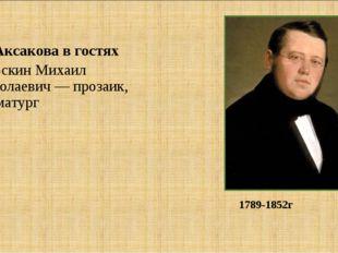 Загоскин Михаил Николаевич — прозаик, драматург Загоскин Михаил Николаевич —