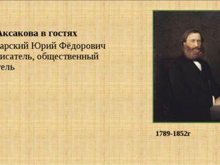 Самарский Юрий Фёдорович — писатель, общественный деятель Самарский Юрий Фёд